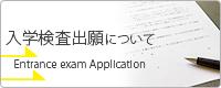 入学検査出願書類について