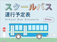 スクールバス運行予定表