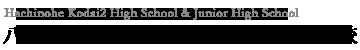 八戸工業大学第二高等学校附属中学校